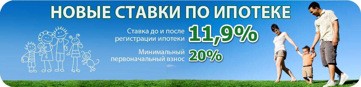 животные квартиры по ипотеке от сбербанка красноярск теперь замедляла