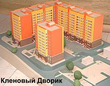 кленовый дворик красноярск сайт