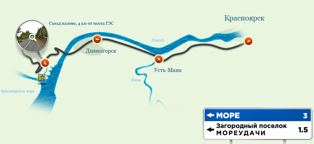 Дивногорск (35 км), далее до